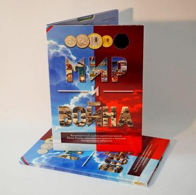 """Альбом для монет  """"Мир и Война""""."""