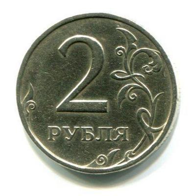 2 рубля 1997г. СПМД. Брак поворот 120 градусов.