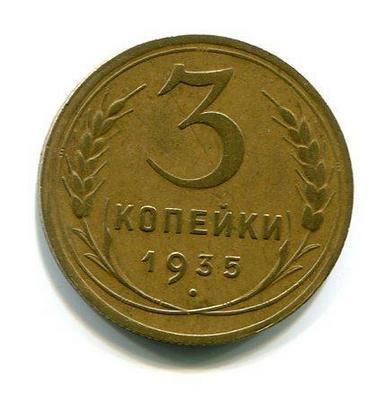 3 копейки 1935г. ( новый тип )