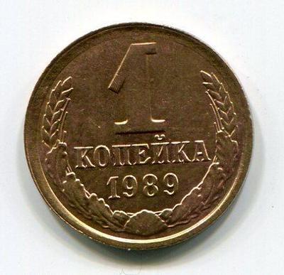 1 копейка 1989г.