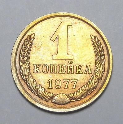 1 копейка 1977г. Ненаборная.