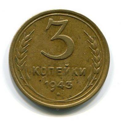3 копейки 1943г.