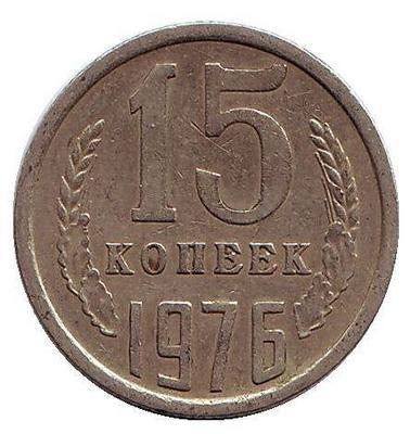 15 копеек 1976г.