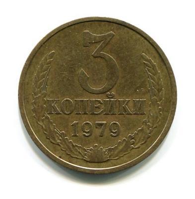 3 копейки 1979г. АФ №181