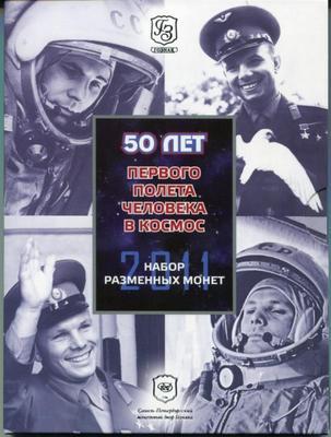 Официальный набор 2011г. 50 лет Первого полёта человека в космос (СПМД)