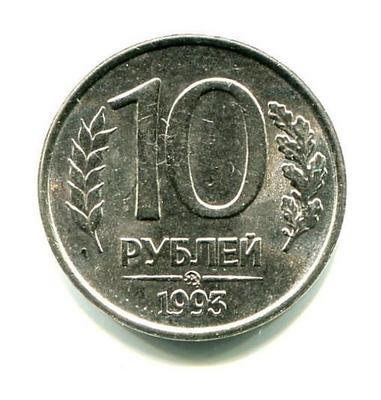 10 рублей 1993г. (ММД). Немагнитная. Редкая.