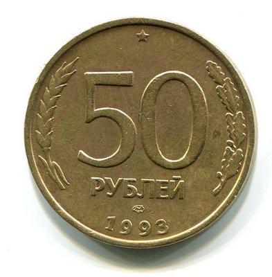 50 рублей 1993г. (ЛМД). Немагнитная.