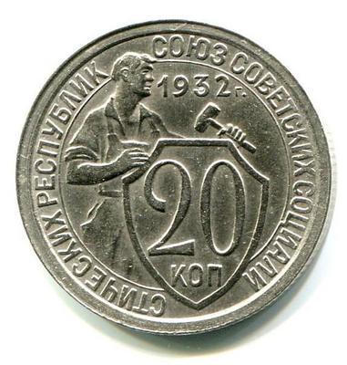 20 копеек 1932г. АФ №24