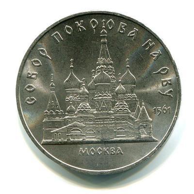 5 рублей 1989 год Собор Покрова на Рву