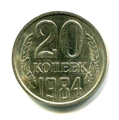 20 копеек 1984г. АФ №153