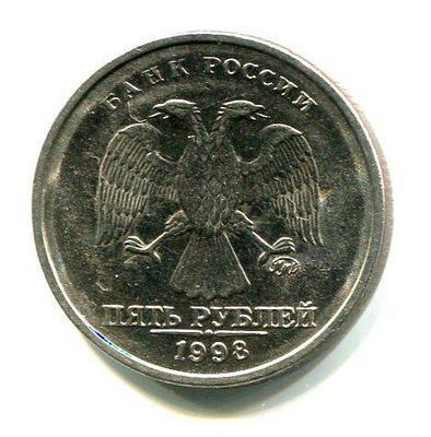 5 рублей 1998г. ММД