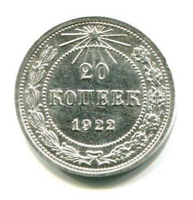 20 копеек 1922г.