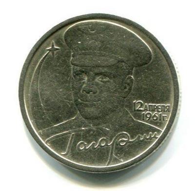 2 рубля 2001г. Юрий Гагарин. (СПМД)