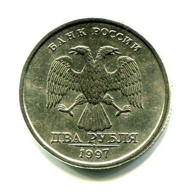 2 рубля 1997г. СП