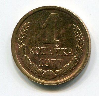 1 копейка 1977г.