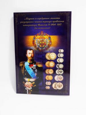 """Альбом для монет регулярного чекана периода правления императора Николая II 1894-1917 гг."""" (по номиналам)"""