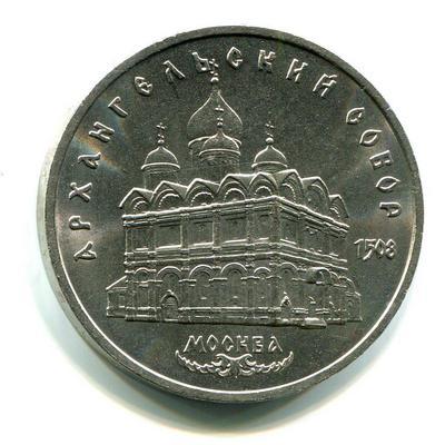 5 рублей 1991 год Архангельский Собор