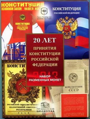 Официальный набор 2013г. 20 лет принятия Конституции РФ (СПМД)
