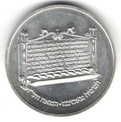 1 шекель Израиль 1985 г. Ханука. Лампа из Ашкенази