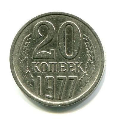 20 копеек 1977г. АФ №130