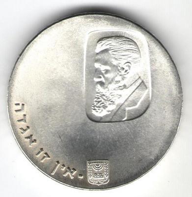 5 лир Израиль 1960 г. 100 лет со дня рождения Теодора Герцля. 12 лет Независимости