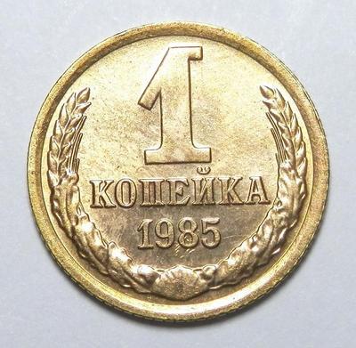 1 копейка 1985г. Ненаборная.