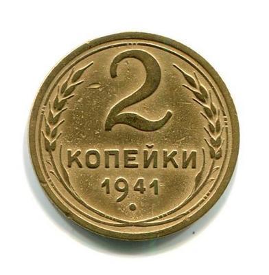 2 копейки 1941г. АФ №72