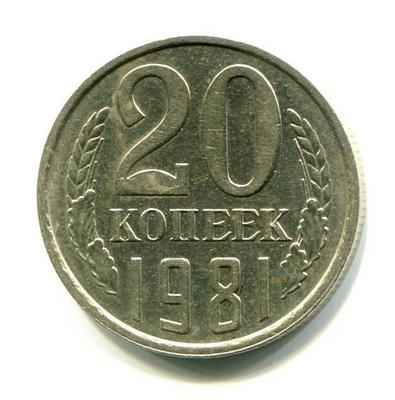 20 копеек 1981г. АФ №144
