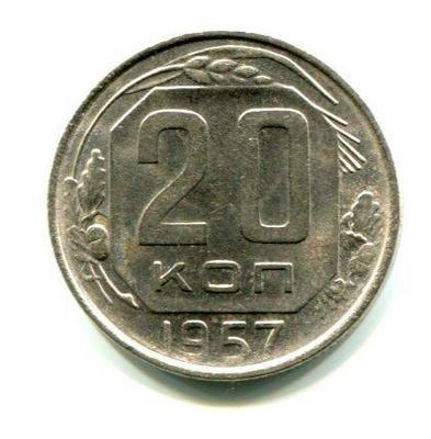 20 копеек 1957г.