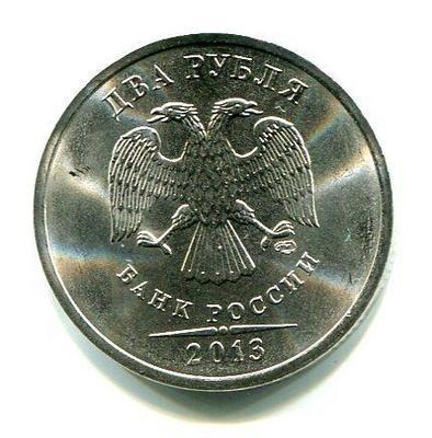2 рубля 2013г. СП