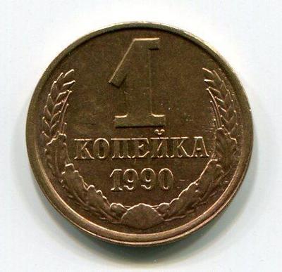 1 копейка 1990г.