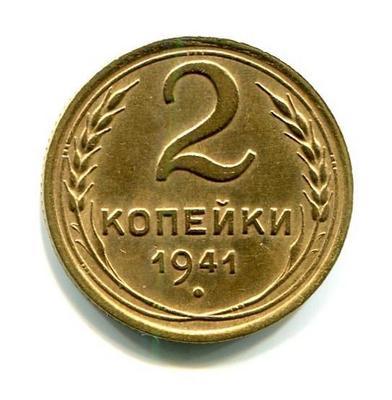 2 копейки 1941г. АФ №73
