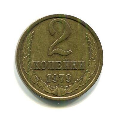 2 копейки 1979г. АФ №134