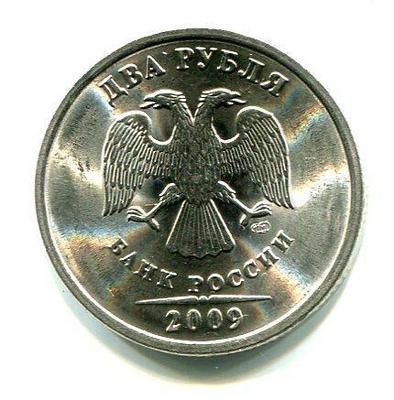 2 рубля 2009г. СП (магнитный)