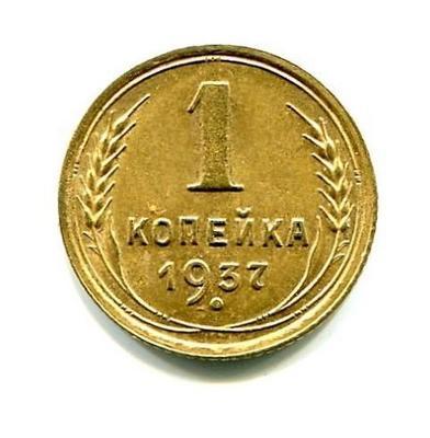 1 копейка 1937г. АФ №47 Вариант расположения узелков Шт. Н