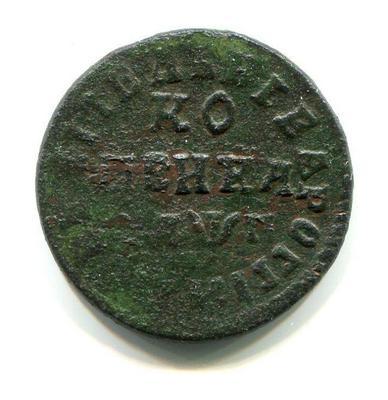 1 копейка 1713г. НД.  Пётр I (1682-1725).