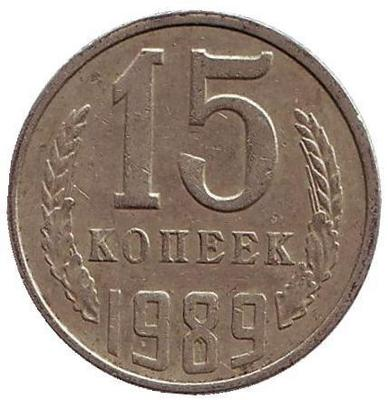 15 копеек 1989г.