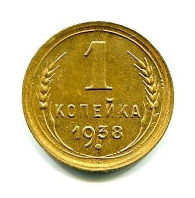 1 копейка 1938г. АФ №65 Вариант расположения узелков Шт. Б