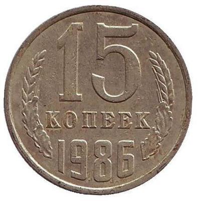 15 копеек 1986г.