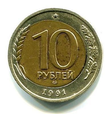 10 рублей 1991г. (ЛМД) Брак смещение внутренней вставки относительно внешнего кольца.