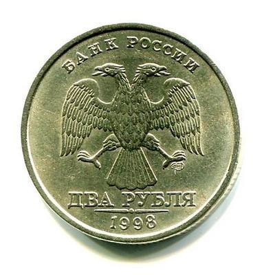 2 рубля 1998г. СП