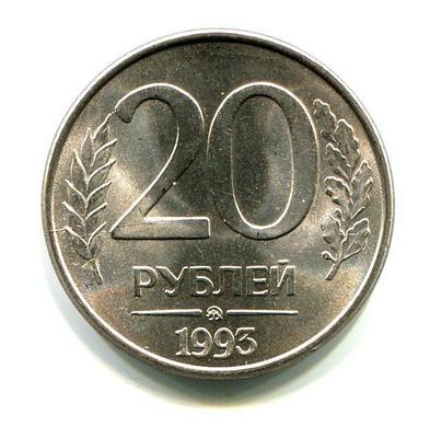 20 рублей 1993г. (ММД). Магнитная.