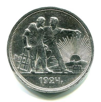 1 рубль 1924г. П.Л