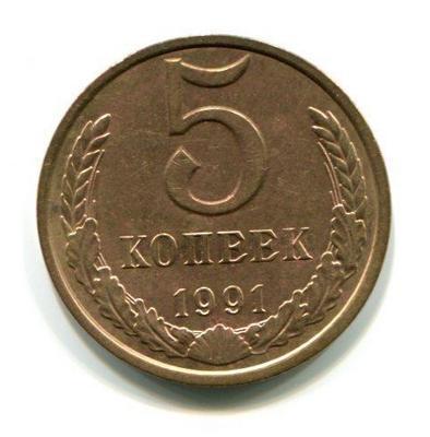 5 копеек 1991г. Л