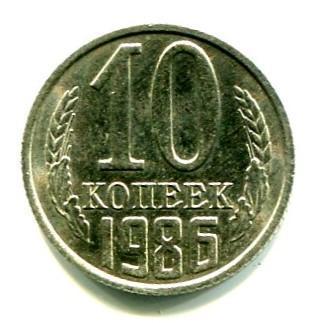 10 копеек 1986г. Ненаборная.