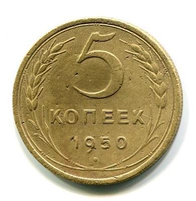 5 копеек 1950г.