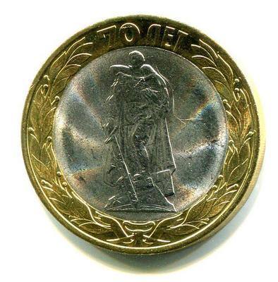 10 рублей 2015г. Окончание Второй мировой войны. Брак двойной контур памятника со стороны меча.