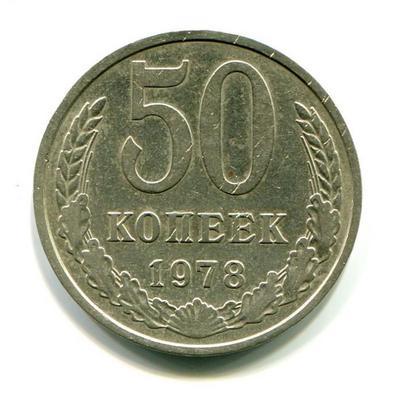 50 копеек 1978г. АФ №43