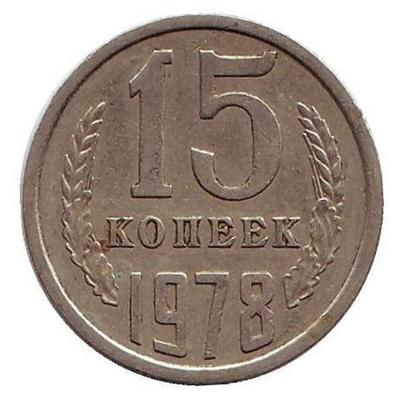 15 копеек 1978г.