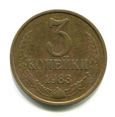 3 копейки 1983г. АФ №197